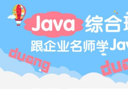 汇文Java软件工程师培训