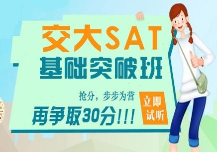 上海SAT基础突破班