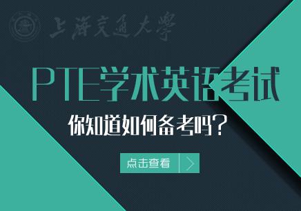 英语PTE考试的种类【上海】
