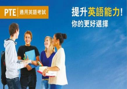 上海PTE考试65分精品班