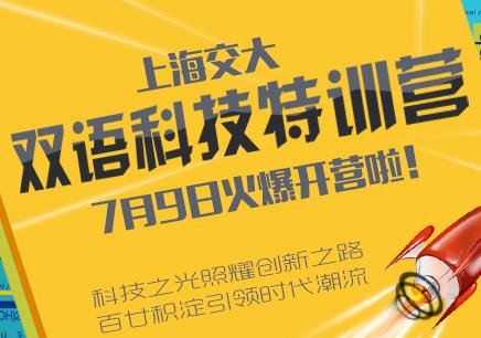 上海少儿英语培训机构