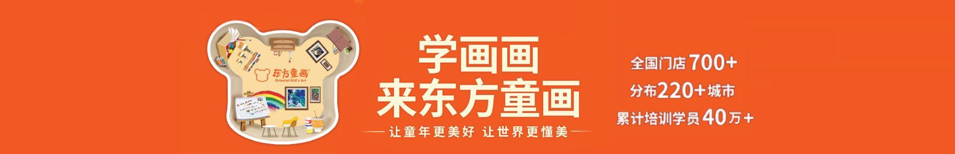 上海东方童画青少儿童艺术天琴培训学校