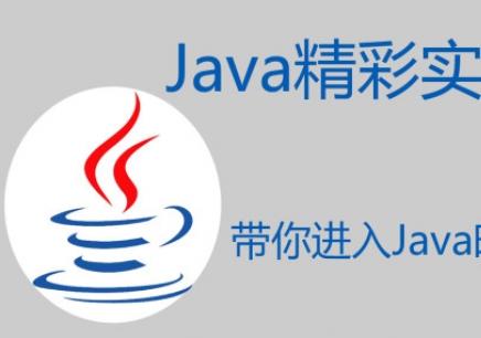 Java国际软件工程师培训