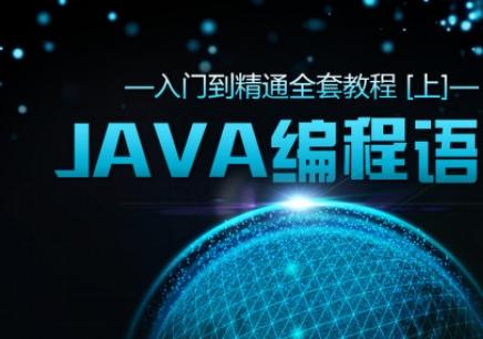 杭州JavaEE3G/4G精品就业班