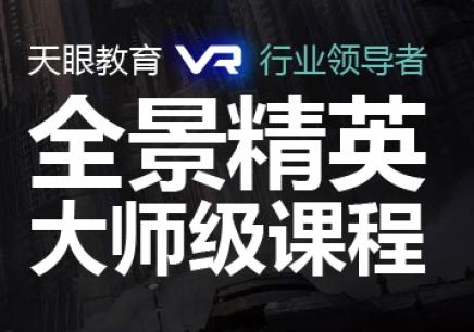 VR / AR虚拟现实全景开发工程师