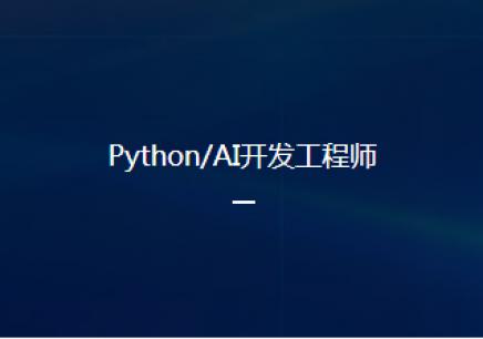 杭州Python开发工程师高端课程培训