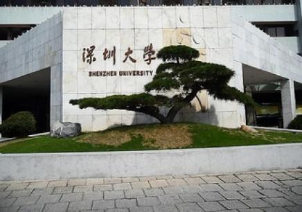 深圳大学销售管理自考本科