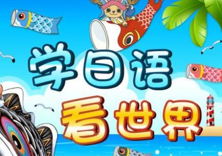 广州新世界日语培训课程