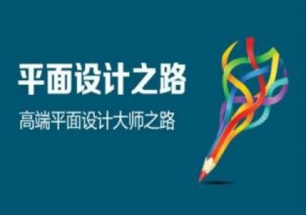 广州平面设计培训 广州平面广告设计培训学校