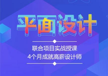 廣州平面設計培訓課程學費