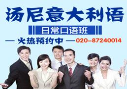 广州意大利语培训机构