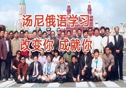 广州俄语周末班