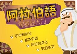 广州汤尼阿拉伯语基础课程