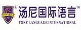 广州汤尼语言中心
