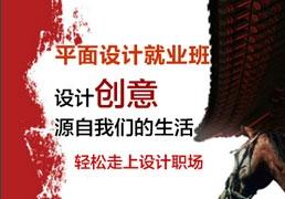广州汇学教育平面设计培训班