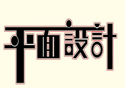 【广州平面设计师培训】图片
