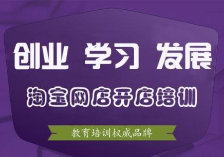 广州电子商务培训学校