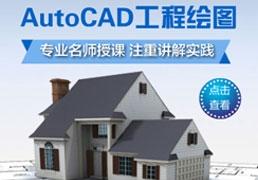 AutoCAD 工程绘图班