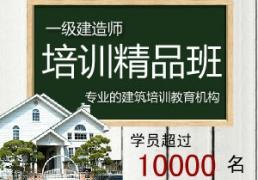广州考一建培训机构排名