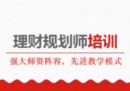 广州理财规划师(三级)