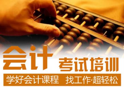 广州中大职业注册会计师培训班