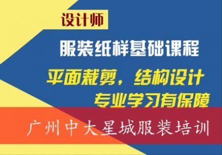 广州一年制服装设计大专班