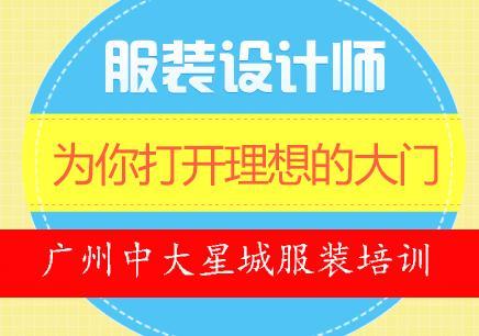 廣州服裝設計全科班培訓