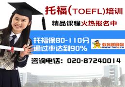 广州紫铭TOEFL英语培训班