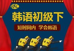 广州韩语企业培训
