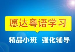 广州粤语培训机构