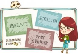 广州韩语发音辅导机构