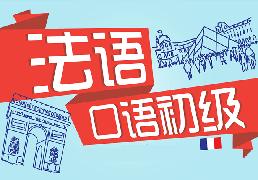 广州愿达法语初级b1班