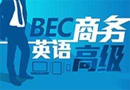 广州商务英语BEC2课程