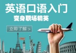广州有哪些英语口语培训机构