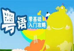 广州市粤语培训班