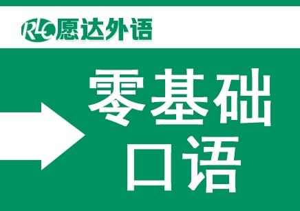 广州愿达英语零起点班