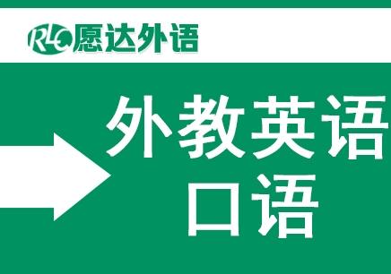 广州英语口语培训哪个好