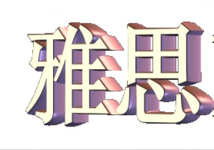 广州启德雅思6分培训辅导班