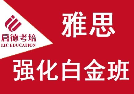 广州启德雅思强化白金班