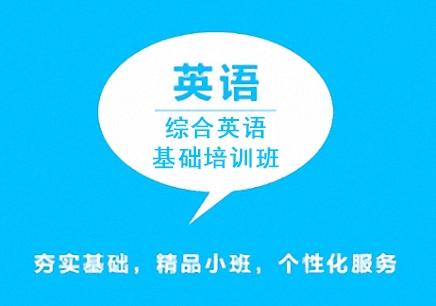 广州启德综合英语基础课