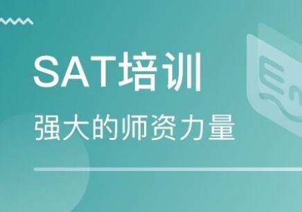 廣州SAT沖刺培訓班