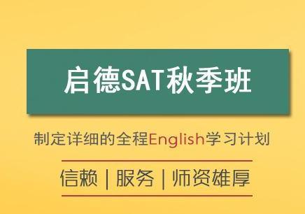 廣州SAT國慶學習班