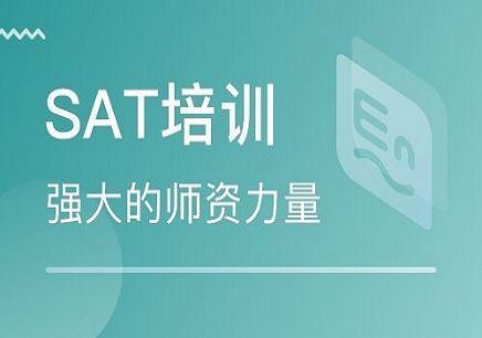 广州SAT培训哪个好