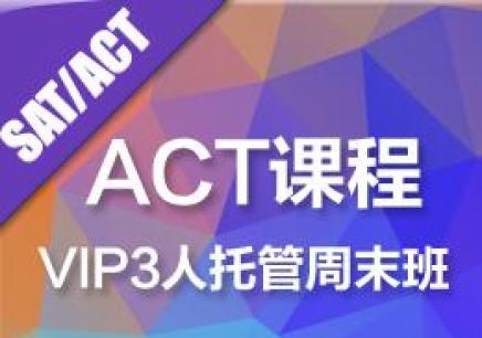 广州act寒假托管课程