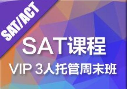 暑假SAT精品VIP3人班