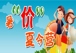 广州欧洲暑期夏令营_100多线路可选