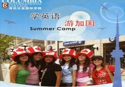 广州国际夏令营 广州夏令营培训中心 广州夏令营报名