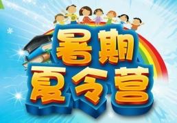 广州澳洲夏令营_促进青少年综合素质全面发展