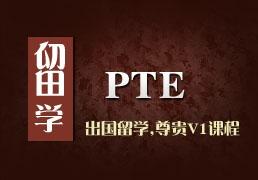 广州PTE英语考试培训班