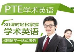 广州哪里有培训pte